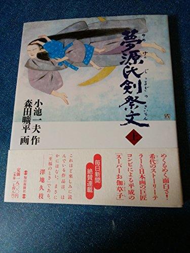 夢源氏剣祭文〈上〉の詳細を見る
