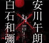 『日本で一番悪い奴ら』メインタイトル