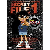 名探偵コナン シークレットファイル Vol.1 [DVD]