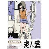 老人Z HDマスター版 [DVD]