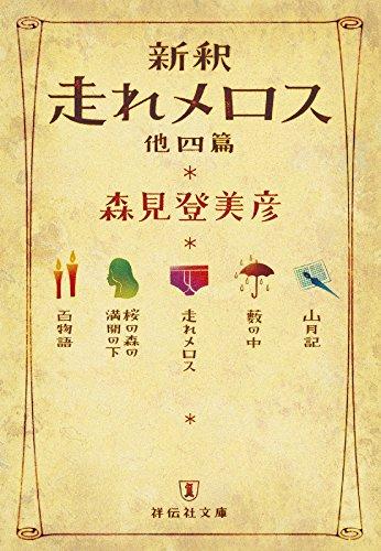 新釈 走れメロス 他四篇 (祥伝社文庫)の詳細を見る