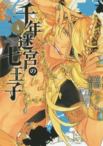 千年迷宮の七王子 Seven prince of the thousand years Labyrinth 4巻 (ZERO-SUMコミックス)