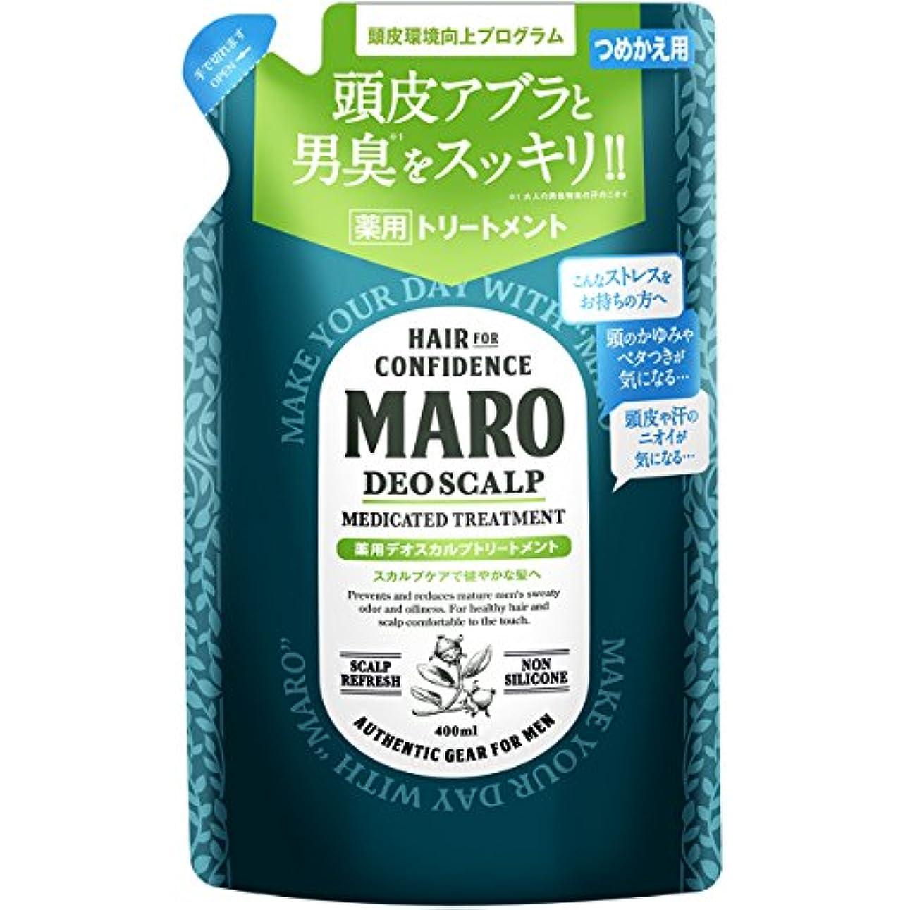 無しバンクほめるMARO 薬用 デオスカルプ トリートメント 詰め替え 400ml 【医薬部外品】