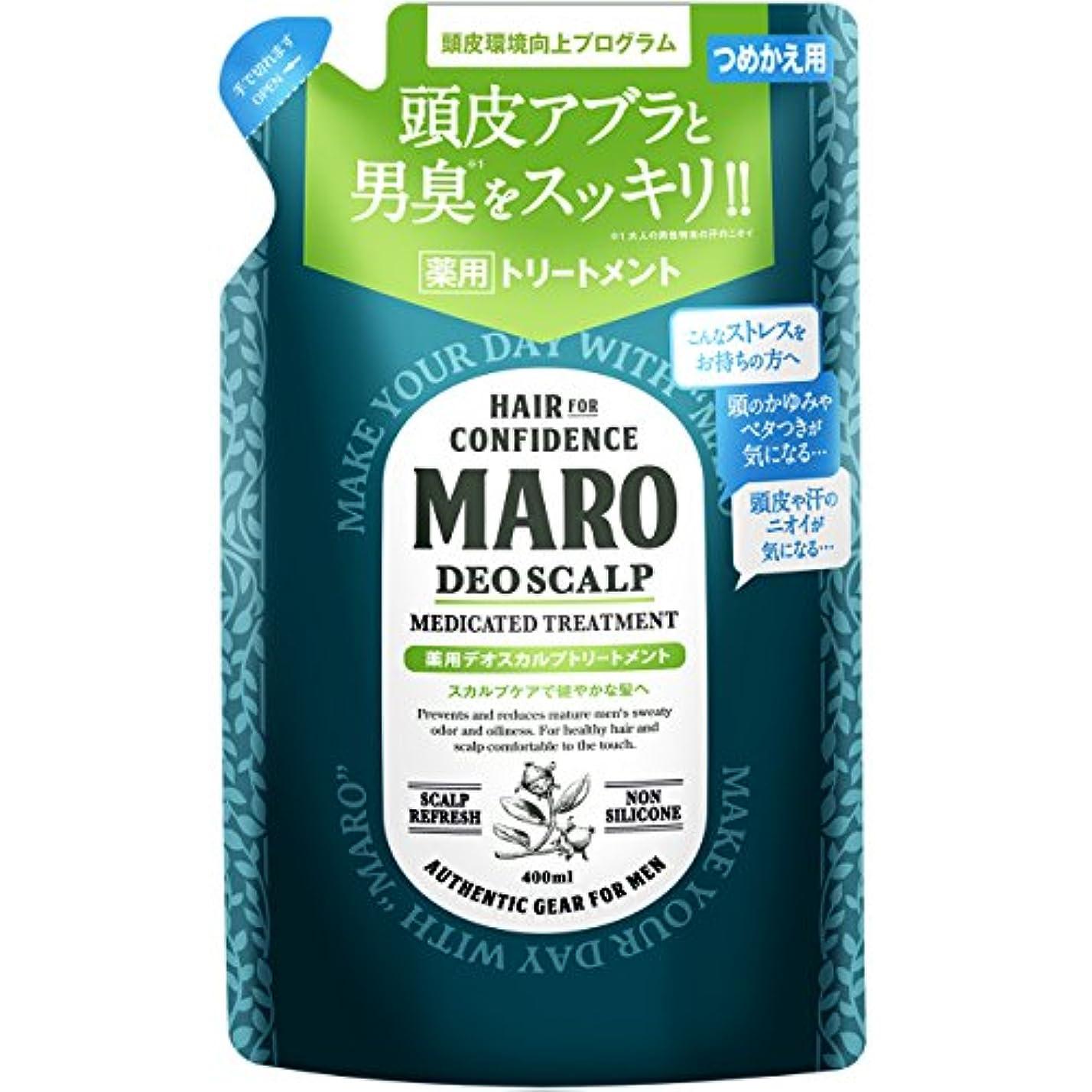 絡み合い結婚小麦粉MARO 薬用 デオスカルプ トリートメント 詰め替え 400ml 【医薬部外品】
