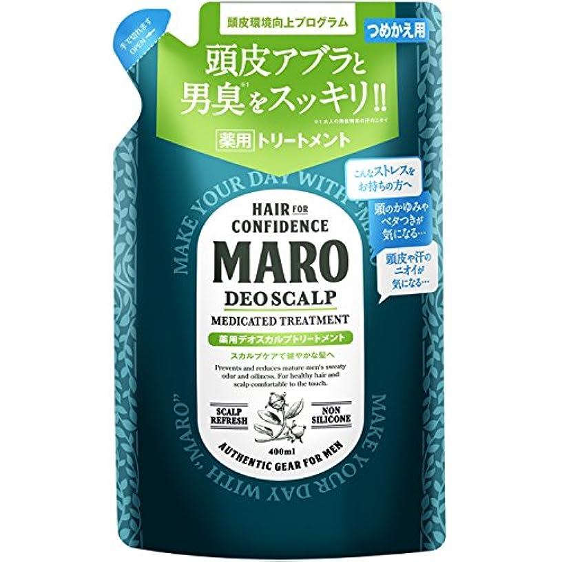 敬意を表して自信があるとにかくMARO 薬用 デオスカルプ トリートメント 詰め替え 400ml 【医薬部外品】