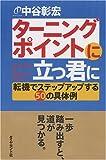 「ターニングポイントに立つ君に―転機でステップアップする50の具体例」中谷 彰宏