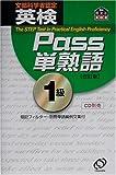英検Pass単熟語1級 画像