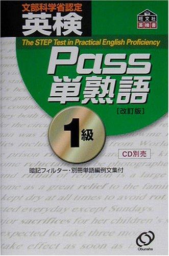 英検Pass単熟語1級の詳細を見る