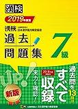 漢検 7級 過去問題集 2019年度版 日本漢字能力検定協会 NEOBK-2342220