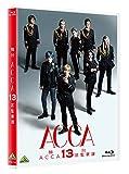 舞台『ACCA13区監察課』[Blu-ray/ブルーレイ]