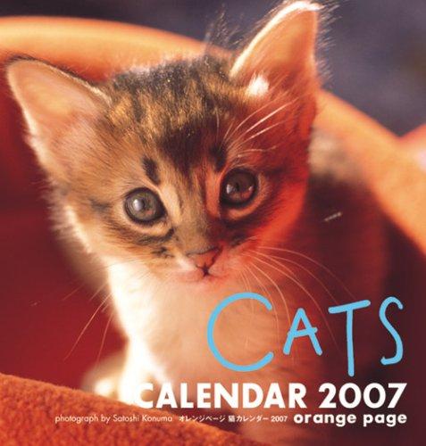 カレンダー 猫 ([カレンダー])