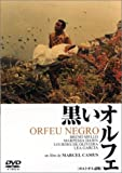 黒いオルフェ(ポルトガル語版) [DVD] 画像