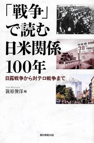 「戦争」で読む日米関係100年 日露戦争から対テロ戦争まで (朝日選書)の詳細を見る