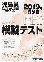 高校入試模擬テスト国語徳島県2019年春受験用