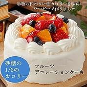 低カロリースイーツ★糖質を気にされる方へ マービー使用 フルーツ たっぷり真っ白 生クリームたっぷりデコレーション バースデー 誕生日ケーキ  (4号【12㎝。3-4人分】)