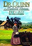 ドクター・クイン/大西部の女医物語 シーズン1 DVD-BOX 画像