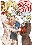 ぬこづけ! コミック 1-12巻セット