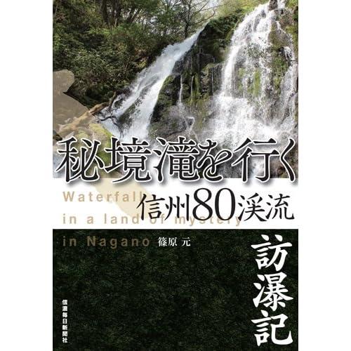 秘境滝を行く 信州80渓流訪瀑記