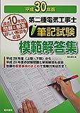 第二種電気工事士筆記試験模範解答集 平成30年版
