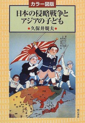日本の侵略戦争とアジアの子ども