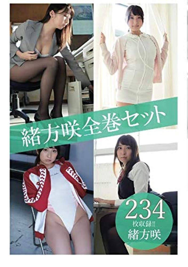 緒方咲全巻セット234枚収録!! 緒方咲 (解禁グラビア写真集)