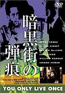 暗黒街の弾痕(トールケース仕様) [DVD]