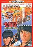 七福星〈日本語吹替収録版〉[DVD]