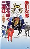 恋の花咲く三姉妹―三姉妹探偵団〈18〉 (講談社ノベルス)
