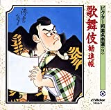 ビクター邦楽名曲選(9) 歌舞伎/勧進帳