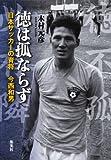 徳は孤ならず 日本サッカーの育将 今西和男