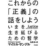 これからの「正義」の話をしよう ──いまを生き延びるための哲学 (ハヤカワ・ノンフィクション文庫)
