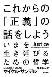 【感想】 これからの「正義」の話をしよう ──いまを生き延びるための哲学
