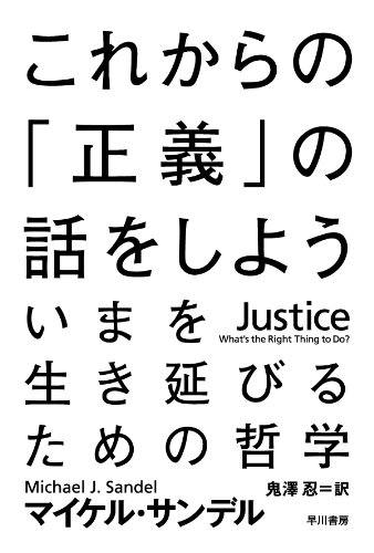 これからの「正義」の話をしよう ──いまを生き延びるための哲学 (ハヤカワ・ノンフィクション文庫)の詳細を見る