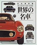 世界の名車―永久保存版 画像