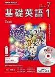 NHKラジオ基礎英語1CD付き 2018年 07 月号 [雑誌]