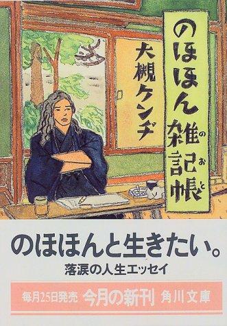 のほほん雑記帳(のおと) (角川文庫)の詳細を見る