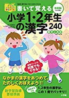 書いて覚える小学1・2年生の漢字240 令和版 (きっずジャポニカ学習ドリル)