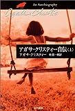 アガサ・クリスティー自伝〈上〉 (ハヤカワ文庫―クリスティー文庫)