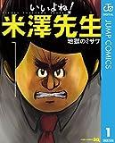 いいよね!米澤先生 1 (ジャンプコミックスDIGITAL)