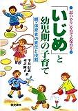 「いじめ」と幼児期の子育て―親・保育者の責任と役割