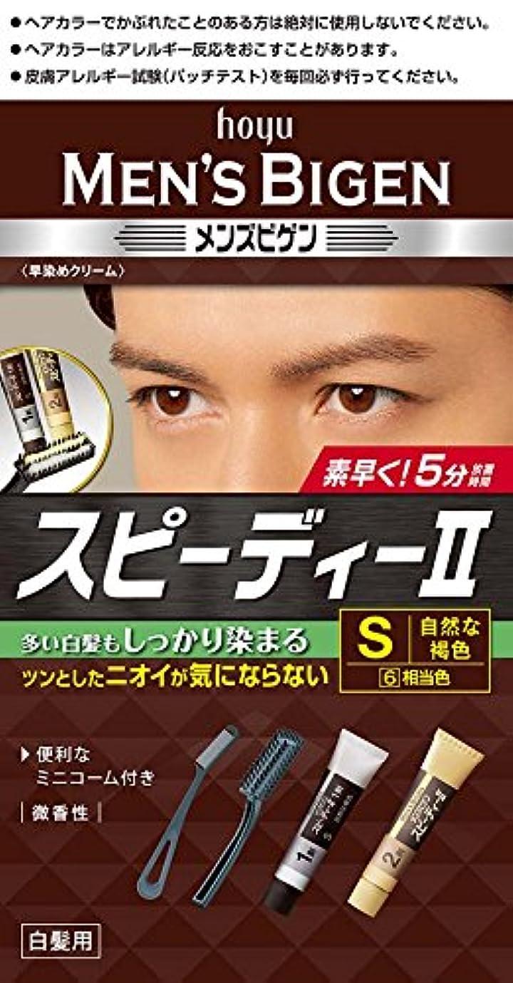 下手ペフ学生ホーユー メンズビゲン スピーディーII S (自然な褐色)1剤40g+2剤40g [医薬部外品]