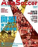 アジアサッカー特集号 E-1&ACL (SOCCER KING 12月増刊)