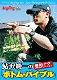 鮎沢純一のボトムバイブル(特別付録、アングリングファンオリジナルカラー「ペンタ」付き!)(Angling fan Trout Fishing DVD)