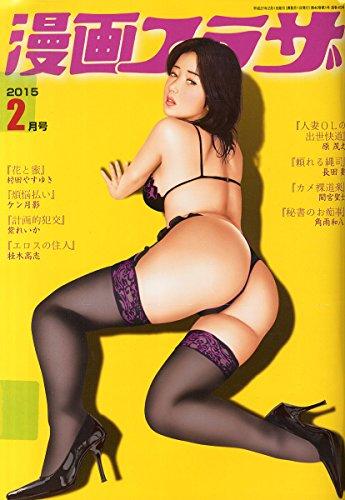 [蒼竜社] 漫画プラザ 2015 年 02 月号 雑誌