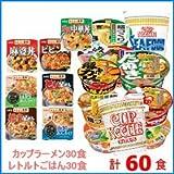 カップラーメン 詰め合わせ×30食 + レトルトごはん×30食(計60食)セット