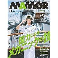 MMAMOR(マモル) 2018 年 11 月号 [雑誌] (デジタル雑誌)