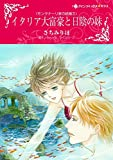 イタリア大富豪と日陰の妹 モンタナーリ家の結婚 Ⅱ (ハーレクインコミックス)