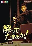 劇団四季 解ってたまるか![DVD]