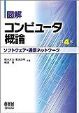 図解 コンピュータ概論[ソフトウェア・通信ネットワーク] 改訂4版