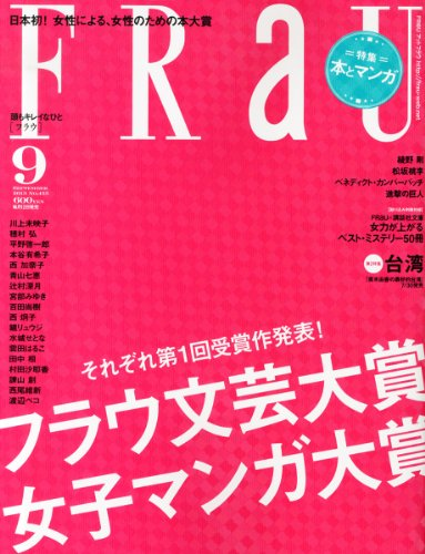FRaU (フラウ) 2013年 09月号 [雑誌]の詳細を見る